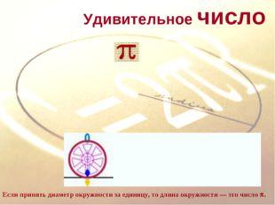 Удивительное число Если принять диаметр окружности за единицу, то длина окру