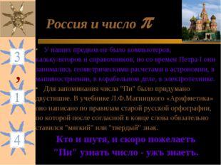Россия и число  У наших предков не было компьютеров, калькуляторов и справоч