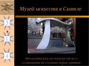 Музей искусств в Сиэтле Металлическая скульптура числа π установлена на ступе