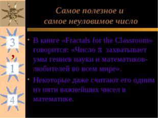 Самое полезное и самое неуловимое число В книге «Fractals for the Classroom»