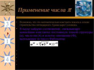 Применение числа  Возможно, что эта математическая константа лежала в основе
