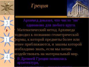 """Греция 22/7  3,1428 Архимед доказал, что число """"пи"""" одинаково для любого кру"""