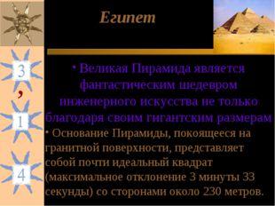 Египет 49/16  3,1604 , Великая Пирамида является фантастическим шедевром инж