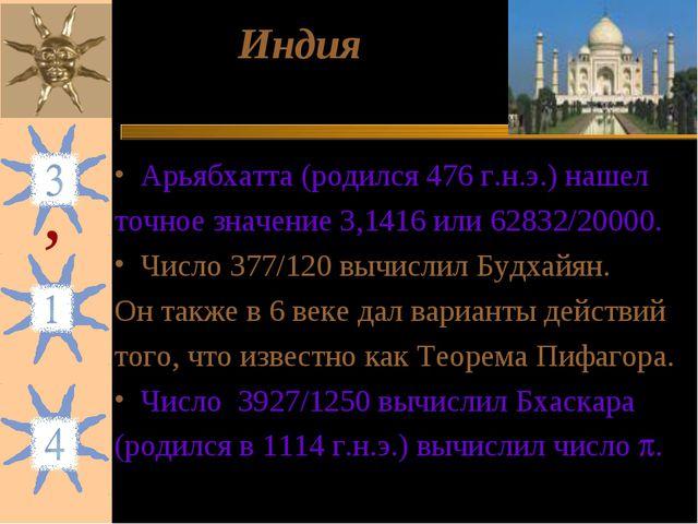 Индия 377/120  3,162 Арьябхатта (родился 476 г.н.э.) нашел точное значение 3...