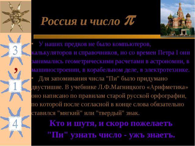 Россия и число  У наших предков не было компьютеров, калькуляторов и справоч...