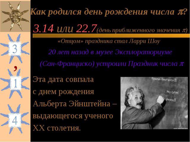 Как родился день рождения числа ? 3.14 или 22.7(день приближенного значения...