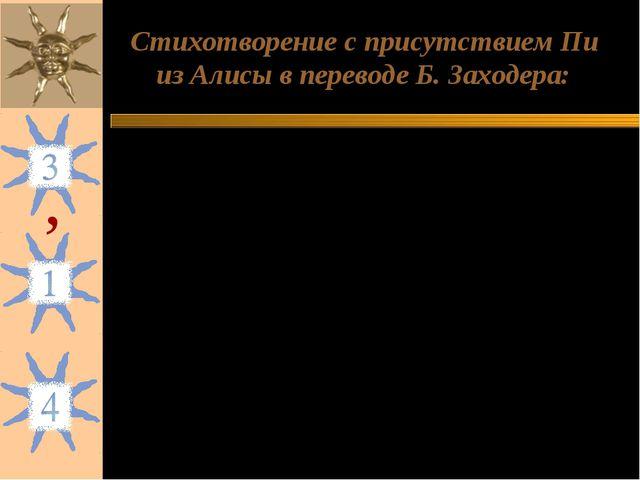 Стихотворение с присутствием Пи из Алисы в переводе Б. Заходера: Математик и...