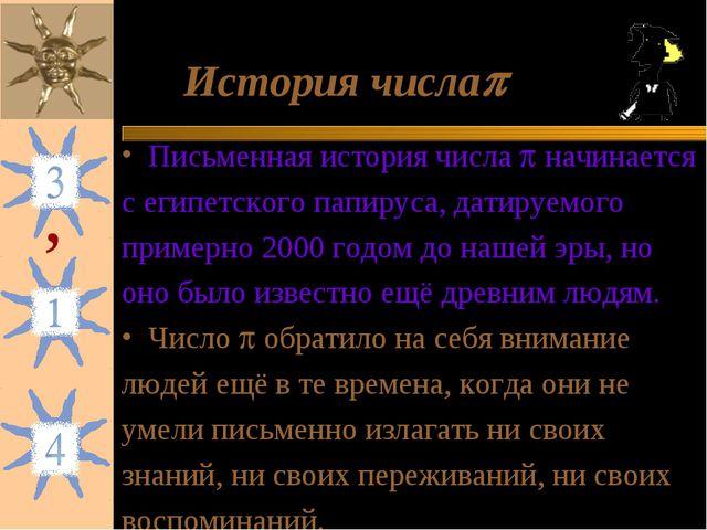 История числа Письменная история числа  начинается с египетского папируса,...
