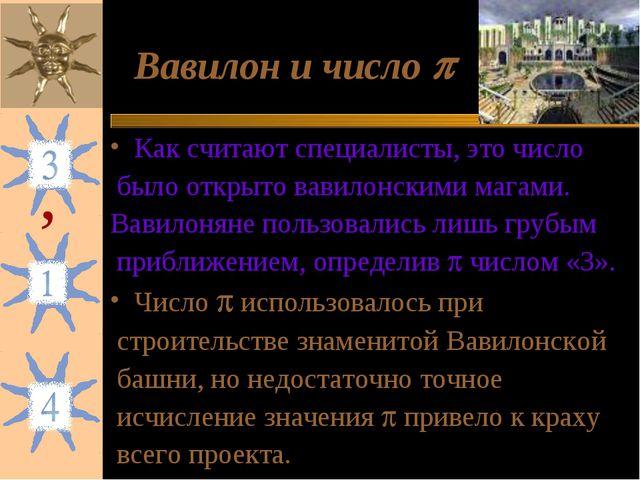 Вавилон и число  Как считают специалисты, это число было открыто вавилонским...