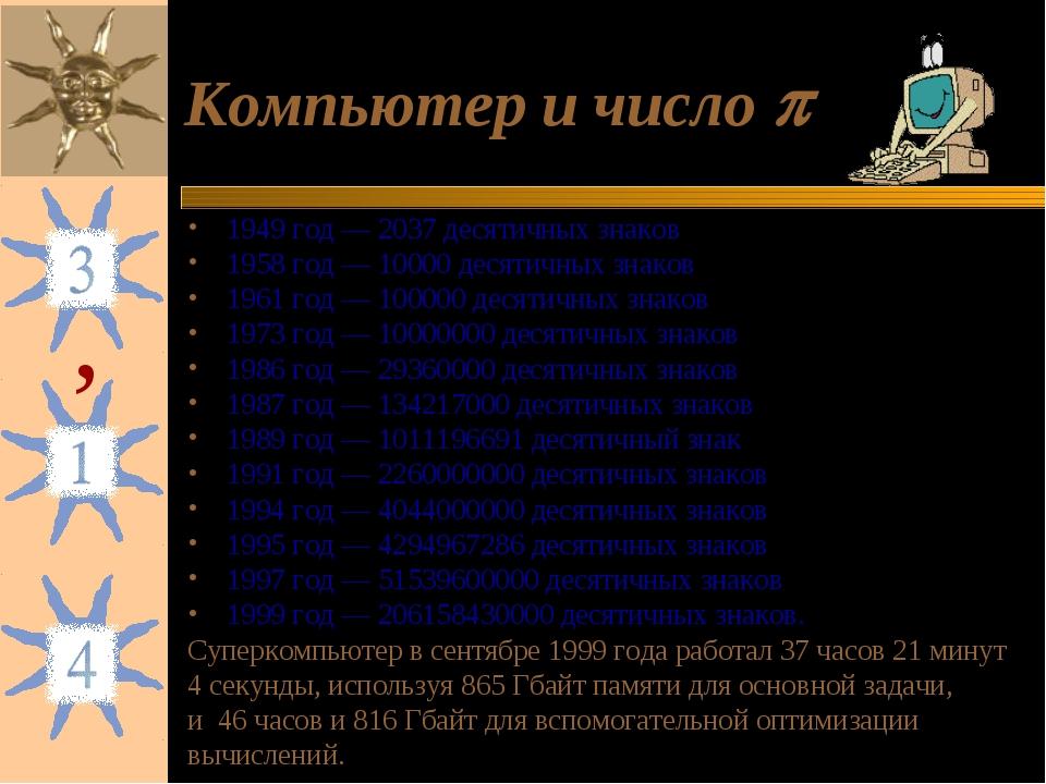 Компьютер и число  1949 год — 2037 десятичных знаков 1958 год — 10000 десяти...