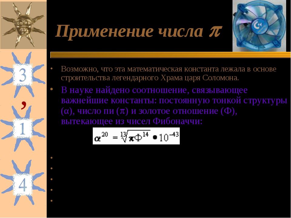 Применение числа  Возможно, что эта математическая константа лежала в основе...
