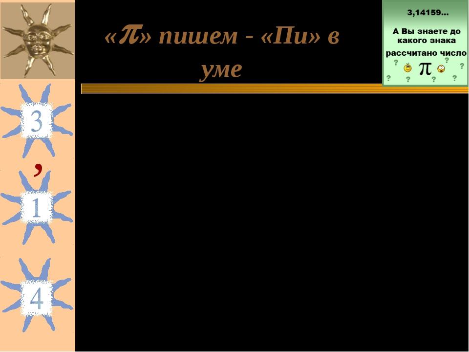 «» пишем - «Пи» в уме 1)100лет – юбилей известной константы 2)астры – осен...