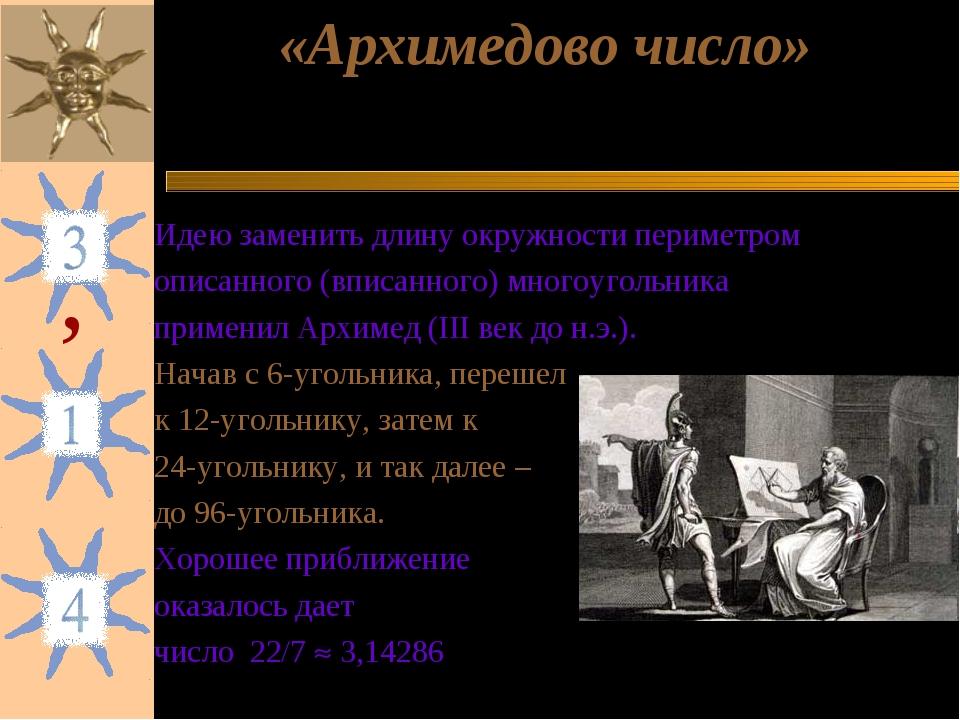 «Архимедово число» «Двадцать две совы скучали На больших сухих суках. Двадцат...