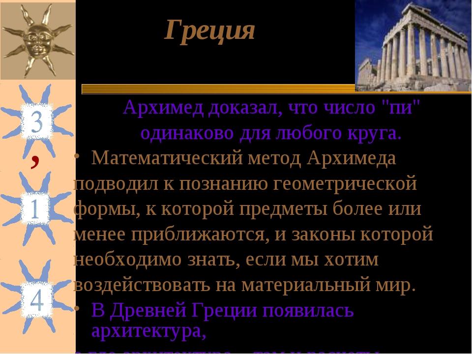 """Греция 22/7  3,1428 Архимед доказал, что число """"пи"""" одинаково для любого кру..."""