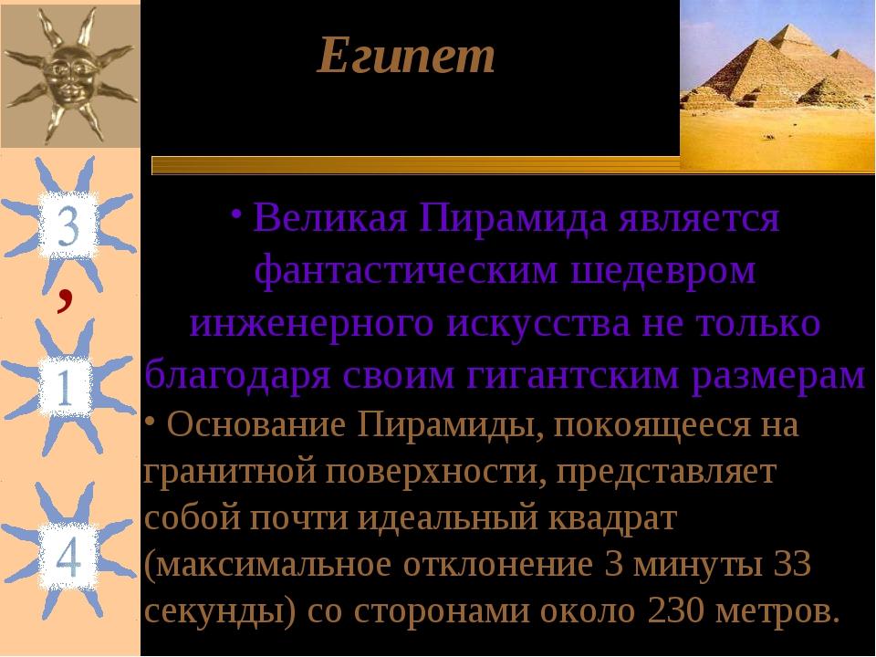 Египет 49/16  3,1604 , Великая Пирамида является фантастическим шедевром инж...