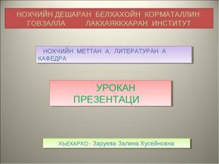 НОХЧИЙН ДЕШАРАН БЕЛХАХОЙН КОРМАТАЛЛИН ГОВЗАЛЛА ЛАКХАЯККХАРАН ИНСТИТУТ УРОКАН