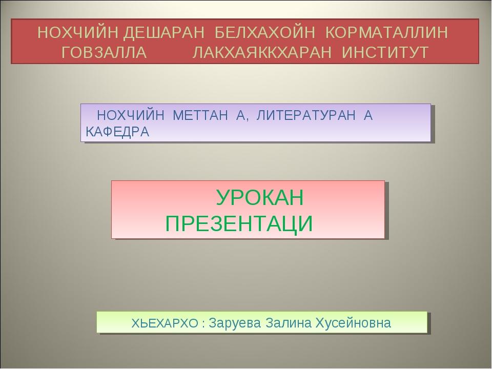 НОХЧИЙН ДЕШАРАН БЕЛХАХОЙН КОРМАТАЛЛИН ГОВЗАЛЛА ЛАКХАЯККХАРАН ИНСТИТУТ УРОКАН...