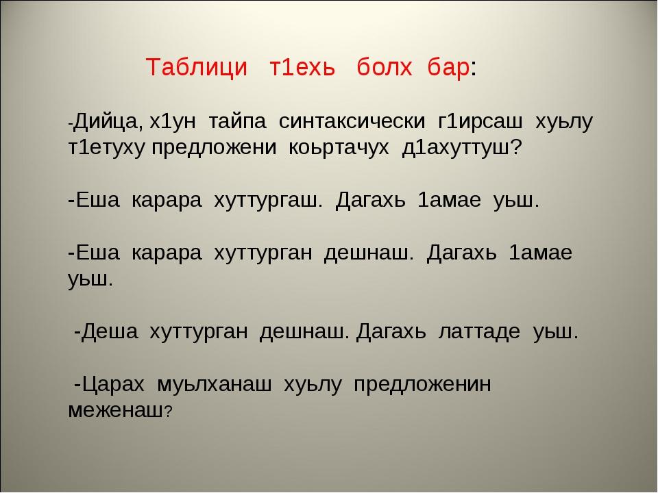 Таблици т1ехь болх бар: -Дийца, х1ун тайпа синтаксически г1ирсаш хуьлу т1етух...