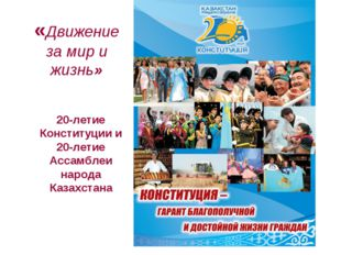 «Движение за мир и жизнь» 20-летие Конституции и 20-летие Ассамблеи народа Ка