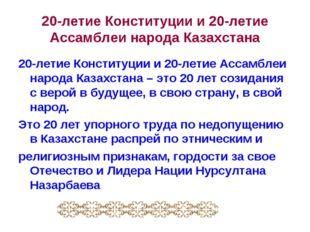 20-летие Конституции и 20-летие Ассамблеи народа Казахстана 20-летие Конститу