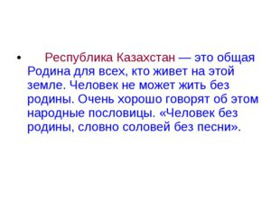 Республика Казахстан— это общая Родина для всех, кто живет на этой земле. Ч