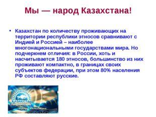 Мы — народ Казахстана! Казахстан по количеству проживающих на территории респ
