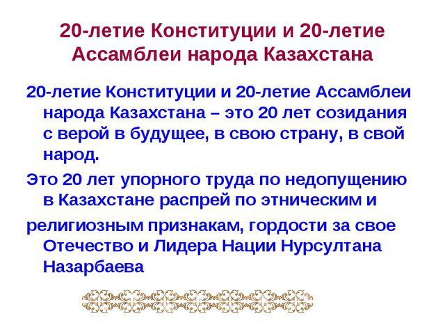 20-летие Конституции и 20-летие Ассамблеи народа Казахстана 20-летие Конститу...