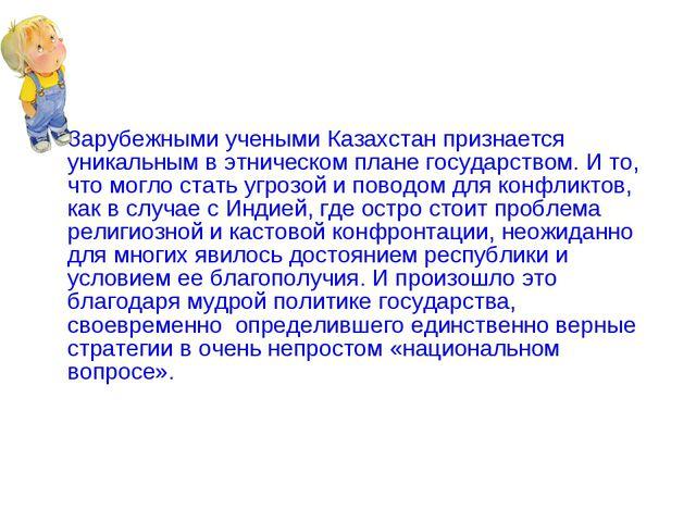 Зарубежными учеными Казахстан признается уникальным в этническом плане госуда...
