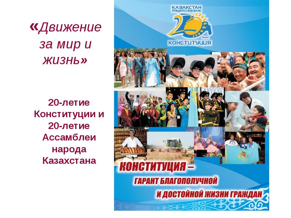 «Движение за мир и жизнь» 20-летие Конституции и 20-летие Ассамблеи народа Ка...