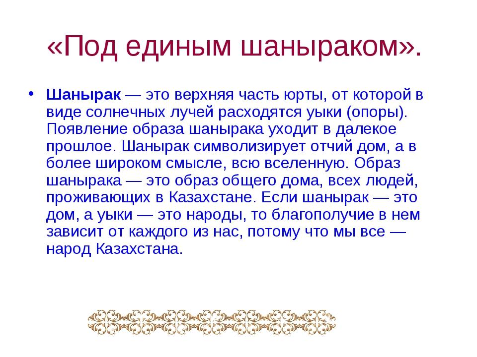 «Под единым шаныраком». Шанырак— это верхняя часть юрты, от которой в виде с...
