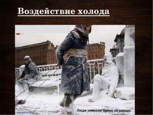Воздействие холода
