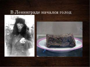 В Ленинграде начался голод