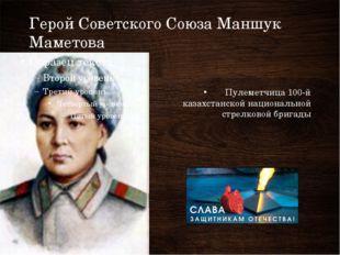 Герой Советского Союза Маншук Маметова Пулеметчица 100-й казахстанской национ