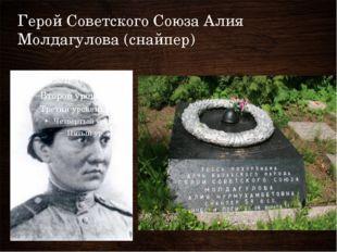 Герой Советского Союза Алия Молдагулова (снайпер)