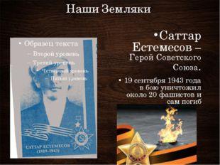 Наши Земляки Саттар Естемесов – Герой Советского Союза. 19 сентября 1943 года