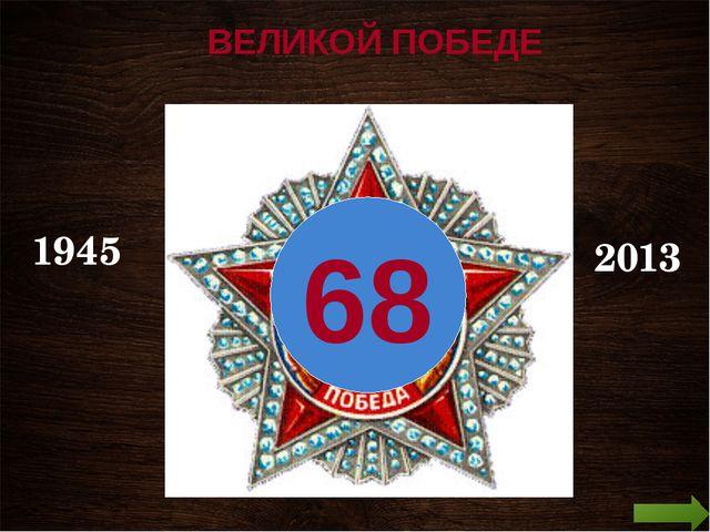 ВЕЛИКОЙ ПОБЕДЕ 1945 2013 68