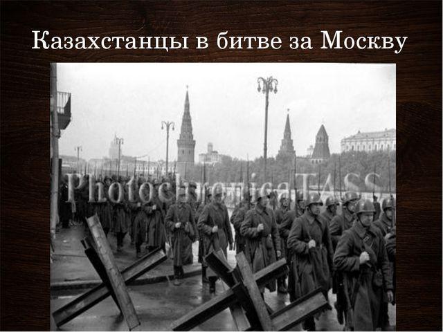 Казахстанцы в битве за Москву