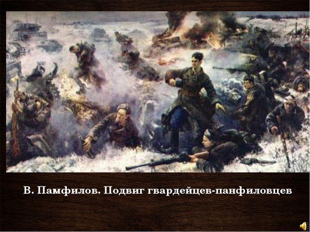 В. Памфилов. Подвиг гвардейцев-панфиловцев