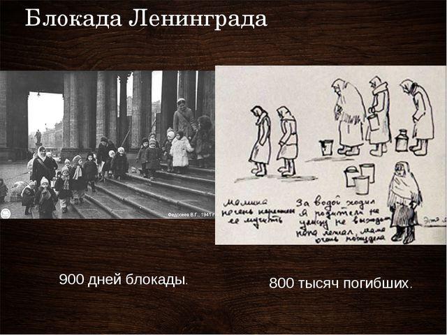 800 тысяч погибших. 900 дней блокады. Блокада Ленинграда