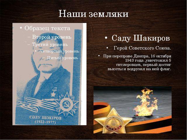 Наши земляки Саду Шакиров Герой Советского Союза. При переправе Днепра, 16 ок...
