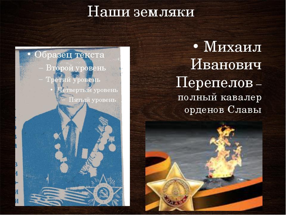 Наши земляки Михаил Иванович Перепелов – полный кавалер орденов Славы