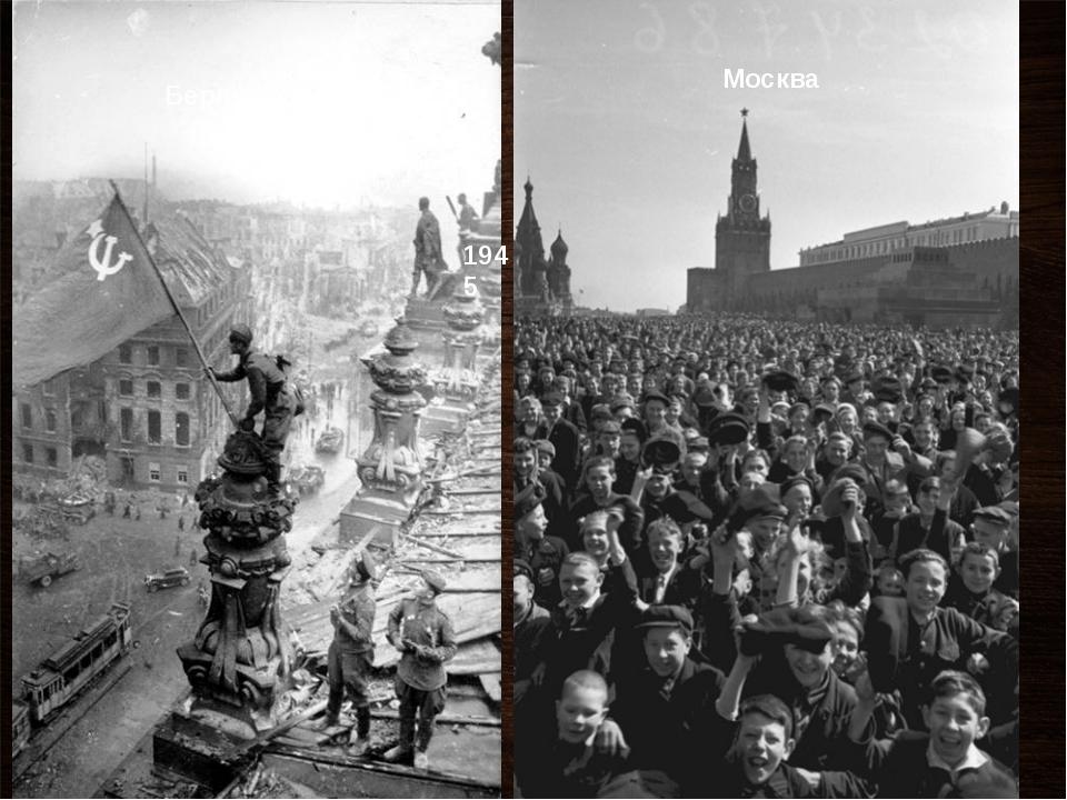 Берлин Москва 1945