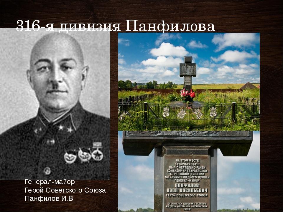 316-я дивизия Панфилова Генерал-майор Герой Советского Союза Панфилов И.В.