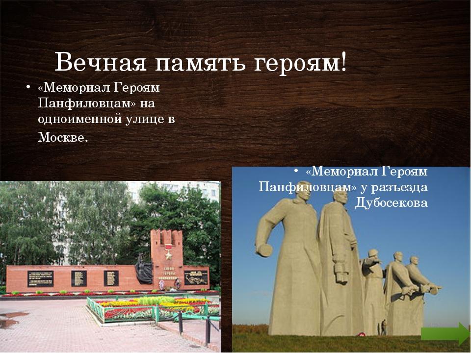 Вечная память героям! «Мемориал Героям Панфиловцам» на одноименной улице в Мо...