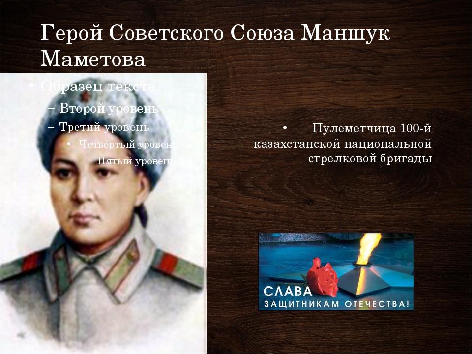 Герой Советского Союза Маншук Маметова Пулеметчица 100-й казахстанской национ...
