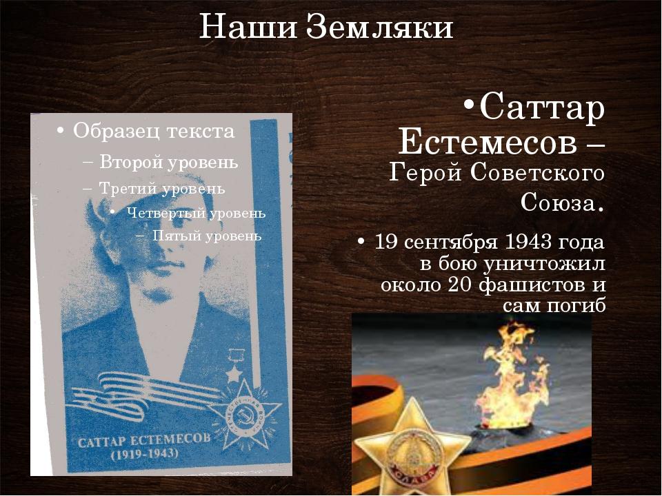 Наши Земляки Саттар Естемесов – Герой Советского Союза. 19 сентября 1943 года...