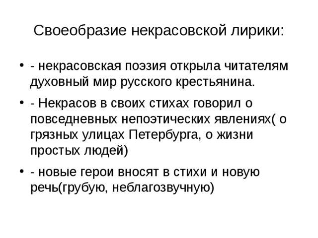 Своеобразие некрасовской лирики: - некрасовская поэзия открыла читателям духо...