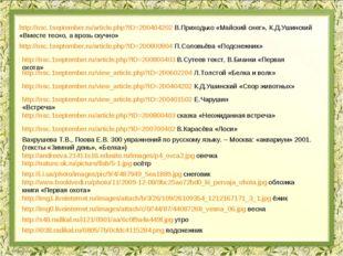 http://nsc.1september.ru/article.php?ID=200404202 В.Приходько «Майский снег»,