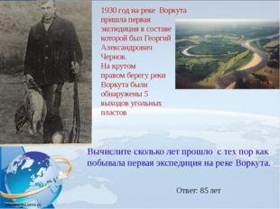 1930годна реке Воркута пришлапервая экспедициявсоставе которойбылГ
