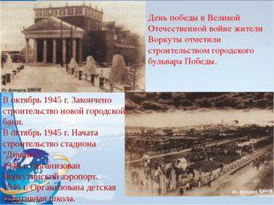 В октябрь 1945 г. Закончено строительство новой городской бани. В октябрь 194